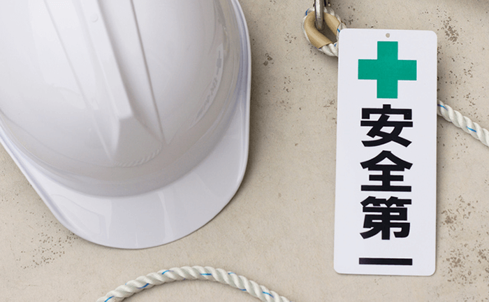 安全対策の徹底・作業前の安全確認と点検