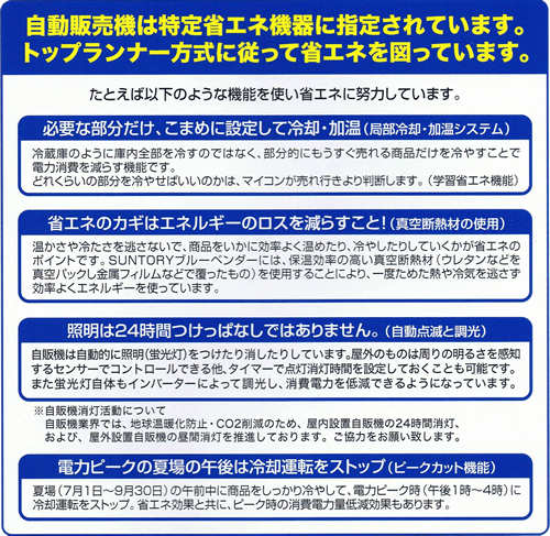 SONTORY 省エネルギー対策